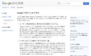 Google が掲げる 10 の事実 – 会社情報