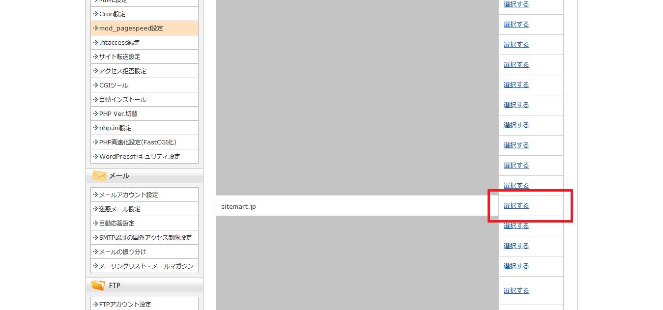 11.mod_ドメイン選択画面