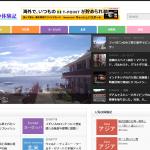 [オウンドメディア構築事例]海外旅行経験者に特化した旅行レビューサイトの構築
