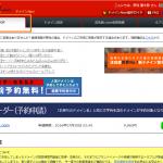 お名前.comの独自ドメインで、エックスサーバーにWordpressをインストールする方法