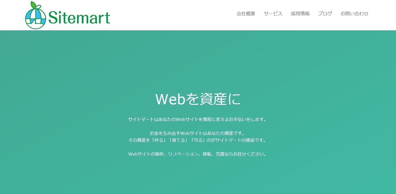 株式会社サイトマート